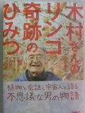 奇跡のリンゴ 木村秋則さん本 続続出版