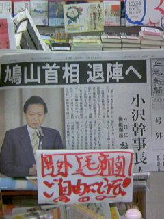 号外 鳩山首相退陣 上毛新聞