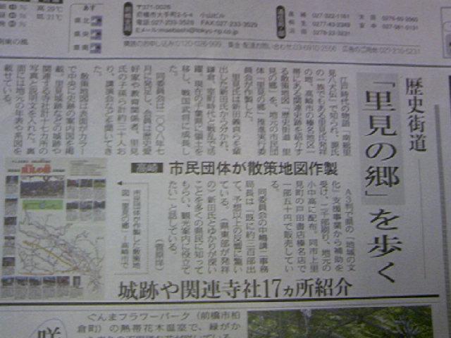 歴史街道『里見の郷』を歩く・・・東京新聞で大きく紹介される