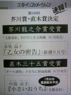 第143回 芥川賞・直木賞 決定