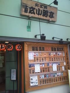 上野 広小路亭