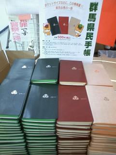 群馬県民手帳 2011年版 明日から発売