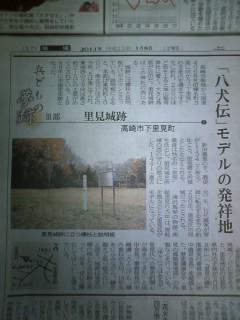 「八犬伝」モデルの発祥地と・・・上毛新聞に紹介