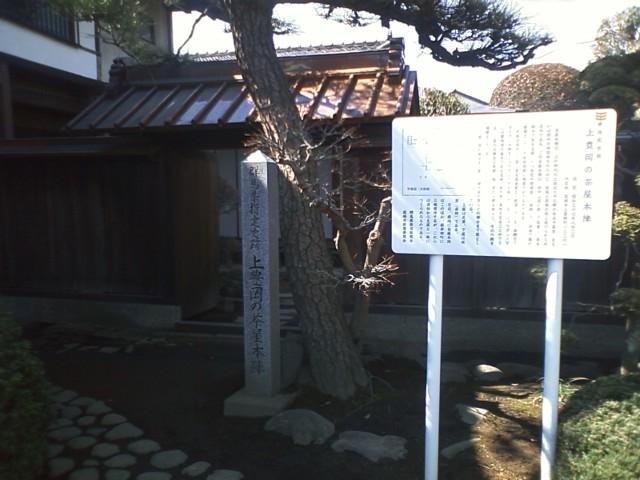 豊岡の茶屋本陣跡