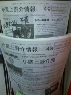 小栗上野介情報 49 入荷してます