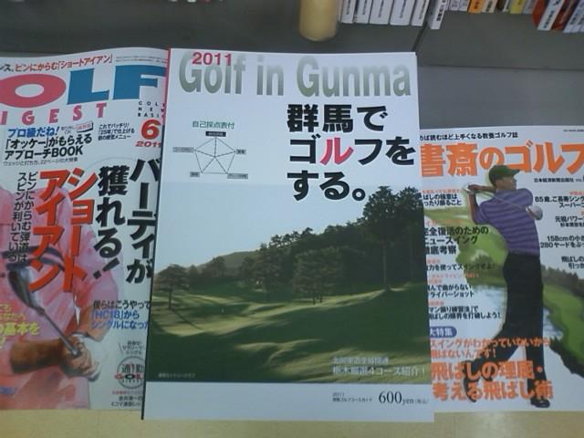 2011 群馬ゴルフコースガイド 入荷
