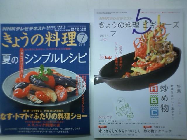 続 料理のテレビテキスト4誌