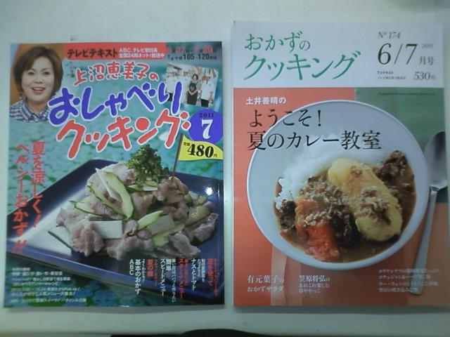 料理のテレビテキスト4誌