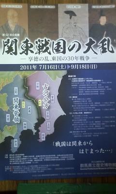 関東戦国の大乱