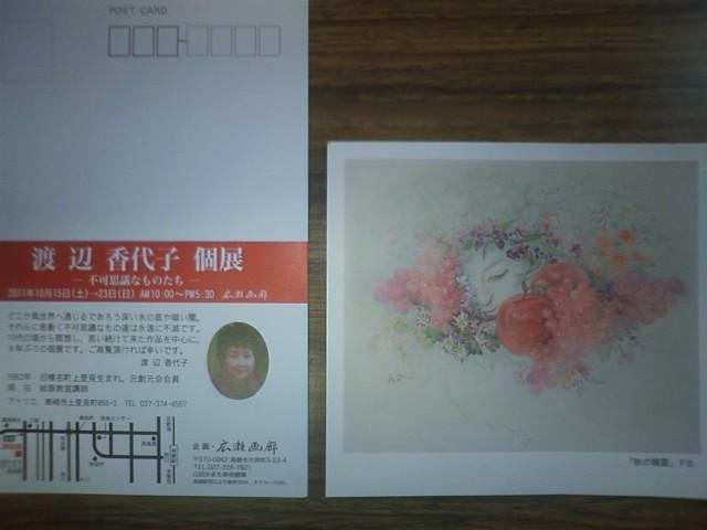 渡辺香代子個展