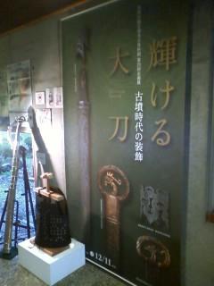 高崎観音塚考古資料館