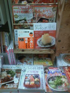 最新雑誌 お正月料理