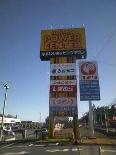 近隣型ショピングセンター