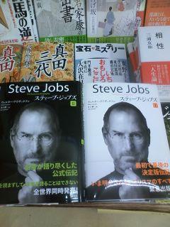 スティーブ