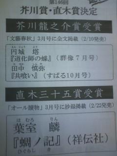芥川賞・直木賞 決定