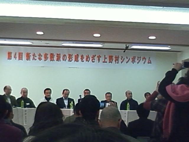 新たな多数派の形成をめざす上野村シンポジウム