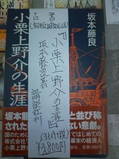 小栗上野介の生涯