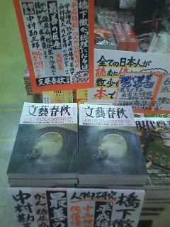 文藝春秋6月号