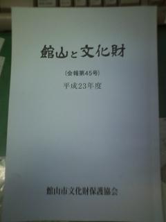 館山と文化財