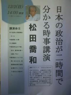 松田講演会
