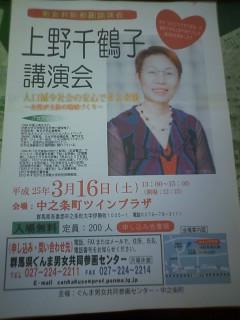 上野千鶴子講演会