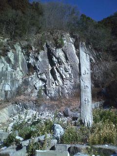 南牧村 椚くぬぎ石