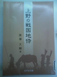上野の戦国