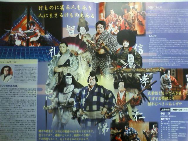 里見八犬伝 大型人形劇ミュージカル