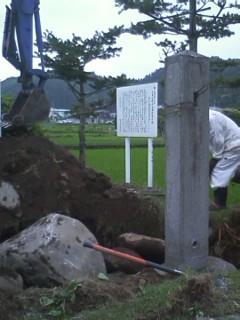 小栗の碑 只今工事中