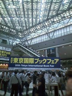 T国際ブックフェアへ