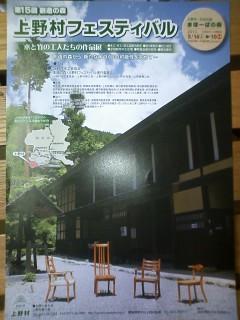 上野村フェスティバル