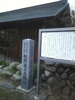 松岸寺の五輪搭