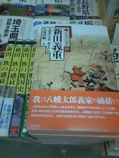 新田義重 最新刊