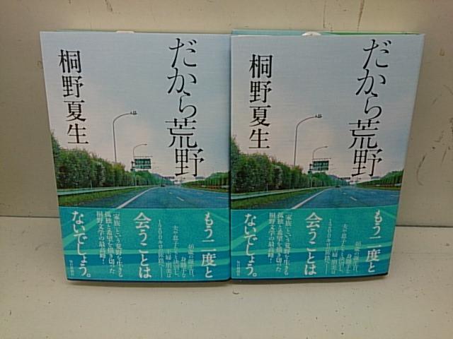 だから荒野・・・桐野夏生最新刊