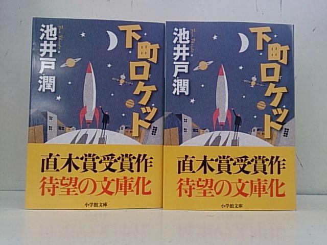 下町ロケット・・・文庫紹介