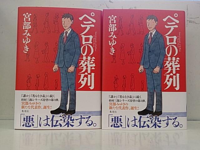 ぺテロ葬列・・・杉村三郎シリーズ