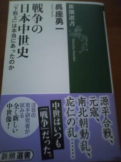 戦争の日本中世