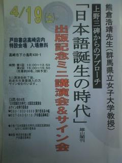 日本語誕生の時代