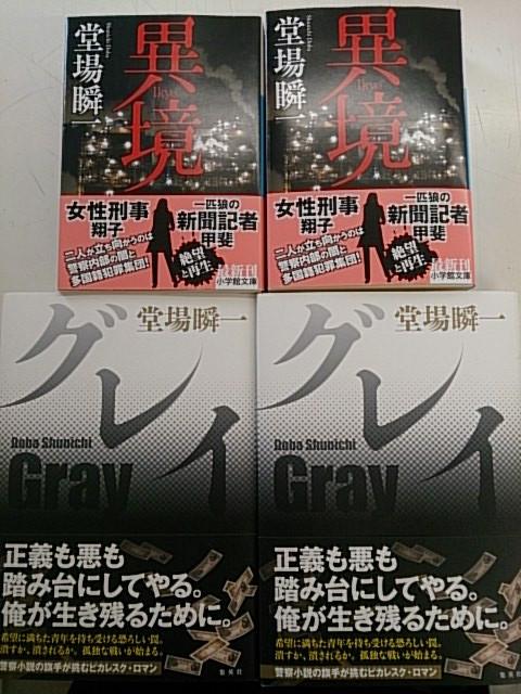 グレイ・・・堂場瞬一 最新刊