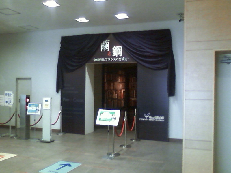 繭と鋼 神奈川県立歴史博物館へ