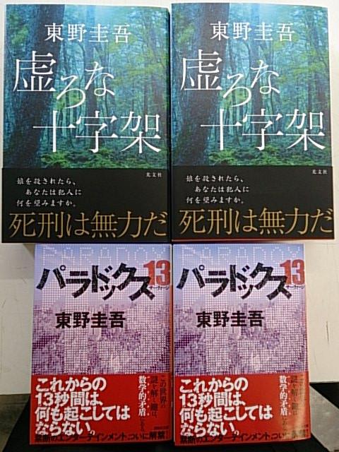 虚ろな十字架・・・東野圭吾最新刊