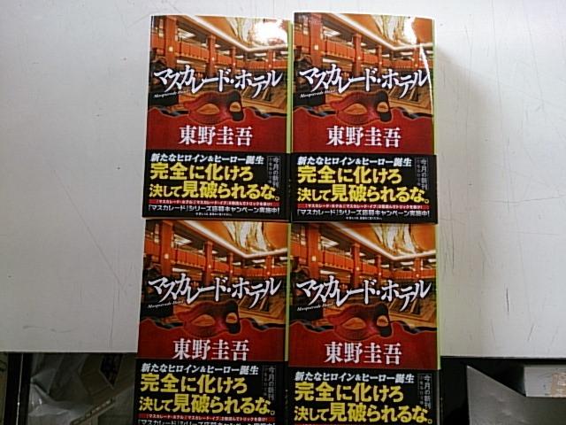 マスカレード・ホテル ・・・文庫紹介
