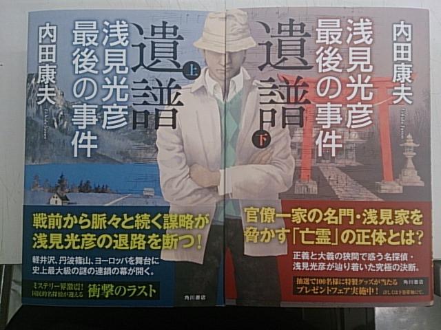 遺譜・・・内田康夫最新刊