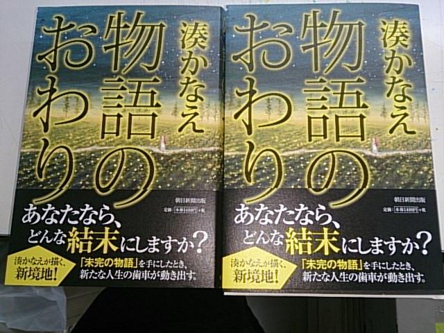 物語のおわり・・・湊かなえ最新刊