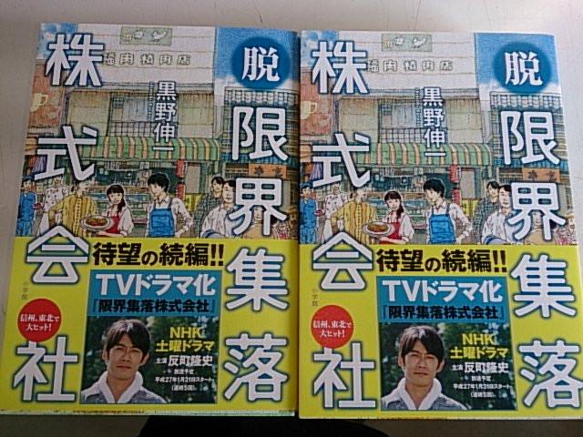 脱・限界集落株式会社・・・待望の続編!!