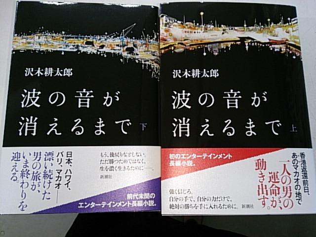 波の音が消えるまで・・・沢木耕太郎   最新刊
