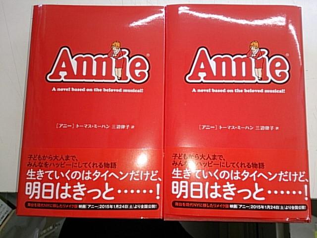 アニー・・・古典的名作の小説版