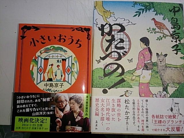 かたづの・・・中島京子最新刊