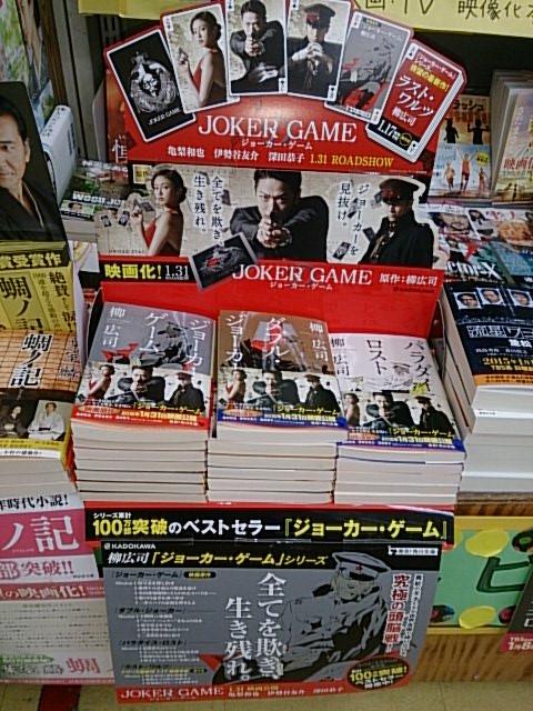 ジョーカー・ゲーム・・・日本の短編ミステリー