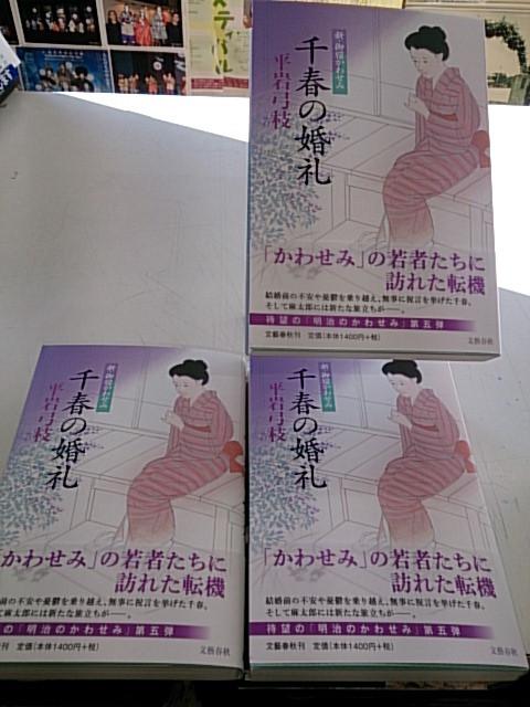新・御宿かわせみ・・・平岩弓枝最新刊